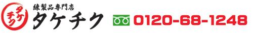 練製品専門店|有限会社タケチク食品【公式サイト】